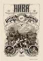Нива. 1871. №27-52.pdf