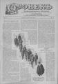 Огонек 1901-42.pdf