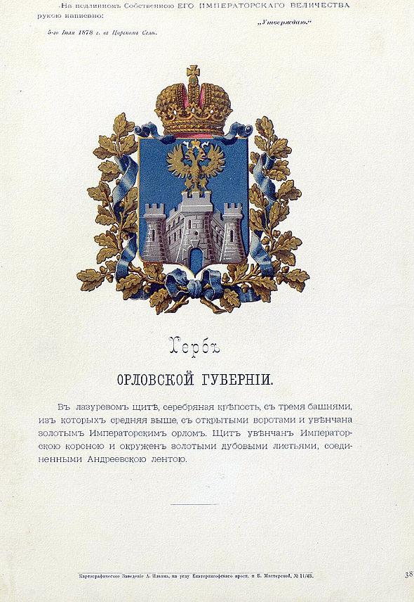 Подаляны давыдова орловская губерния
