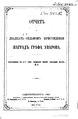 Отчет о 27-м присуждении наград графа Уварова 1885.pdf