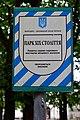Парк XIX століття DSC 0098.jpg