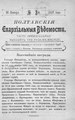 Полтавские епархиальные ведомости 1907 № 03 Отдел официальный. (20 января 1907 г.).pdf
