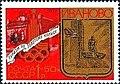 Почтовая марка СССР № 4795. 1977. Туризм под знаком Олимпиады в СССР.jpg