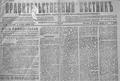 Правительственный вестник.PNG