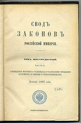 Свод законов российской империи доклад 9940