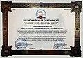 Сертификат Лидер экономики 2017.jpg
