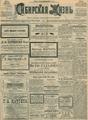 Сибирская жизнь. 1903. №011.pdf