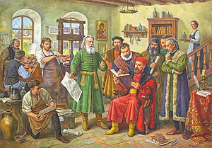 Ostrog Bible - Modern picture showing the creation of the Ostroh Bible in 1581