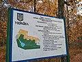 """Схема парку """"Веретенівський"""".jpg"""