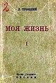 Троцкий - Моя жизнь, Т. I - 1930, обложка 2.jpg