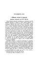 Тураев Б. А. Зара-Бурук, абиссинский святой XVII–XVIII века. (Византийский временник, 1908).pdf