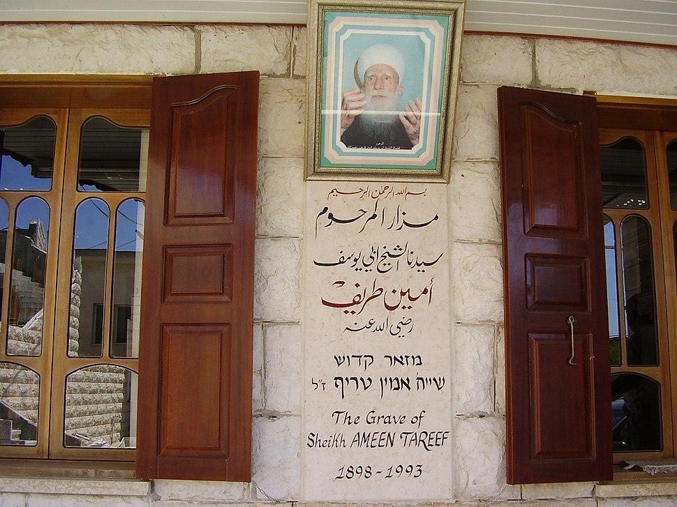בית אמין טריף בג'וליס
