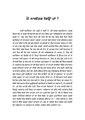 ਮੈਂ ਨਾਸਤਿਕ ਕਿਉਂ ਹਾਂ? – ਭਗਤ ਸਿੰਘ.pdf