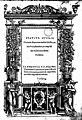 – Statuta civilia civitatis Bononiae, 1532 – BEIC 14498735.jpg