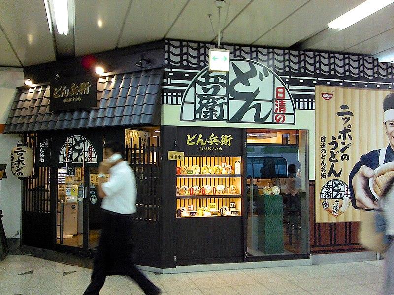 File:どん兵衛 渋谷駅ナカ店 2012 (7888099838).jpg