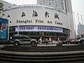 上海影城 - panoramio.jpg