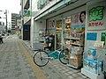 京都市松井薬局本店 - Kyoto City Matsui Pharmacy - 2015.jpg