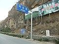 北京河北交界 - Boundary of Beijing and Heibei - 2011.04 - panoramio.jpg