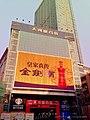 北京路 天河百货 (2013-10-26) - panoramio.jpg