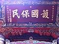"""大金瓦殿""""護國保民""""匾額 - panoramio.jpg"""