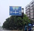 广东省江门市街景 - panoramio.jpg