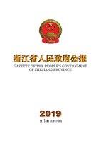 浙江省人民政府公报2019年第1期.pdf