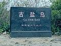 海南国际旅游岛——洋浦古盐田古盐岛地标(近距视)(北向) - panoramio.jpg