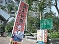 蘆洲市街鄰小巷 - panoramio - Tianmu peter (2).jpg