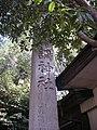 調神社 Tsuki shrine - panoramio - yamai36.jpg