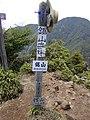 鋸山 - panoramio.jpg