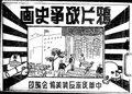 鸦片战争史画.pdf