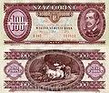 100 форинт 1984 год. Венгрия..jpg