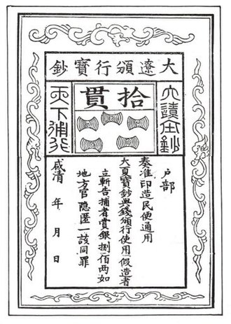 Liao dynasty coinage - A Great Liao Treasure Note of 10 guàn allegedly issued by the Qara Khitai Khanate.