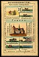 1856. Card from set of geographical cards of the Russian Empire 117.jpg