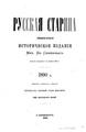 1890, Russkaya starina, Vol 65. №1-3.pdf