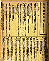 1899 清國勞働者取締規則 Taiwan Government's Gazette on Regulation of Prohibition and Inspection of labors from Ching.jpg