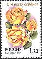 1999. Марка России 0514 hi.jpg
