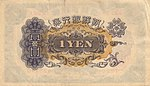 1 Yen - Bank of Chosen (1932) 02.jpg