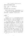 20110513 臺南市政府訴願決定書 府法濟字第1000360922號.pdf