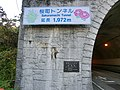 20171110 A road sign on Sakuramachi Tunnel.jpg