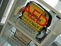 AED at Centrair.jpg