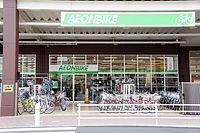 イオンバイク伊丹昆陽店(兵庫 ...
