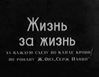 Fichier:A Life for a Life (1916).webm