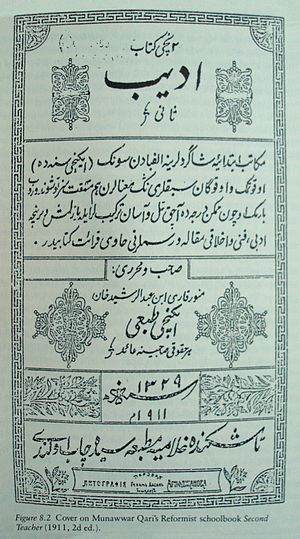Uzbek alphabet - A page from an Uzbek book printed in Arabic script. Tashkent, 1911.