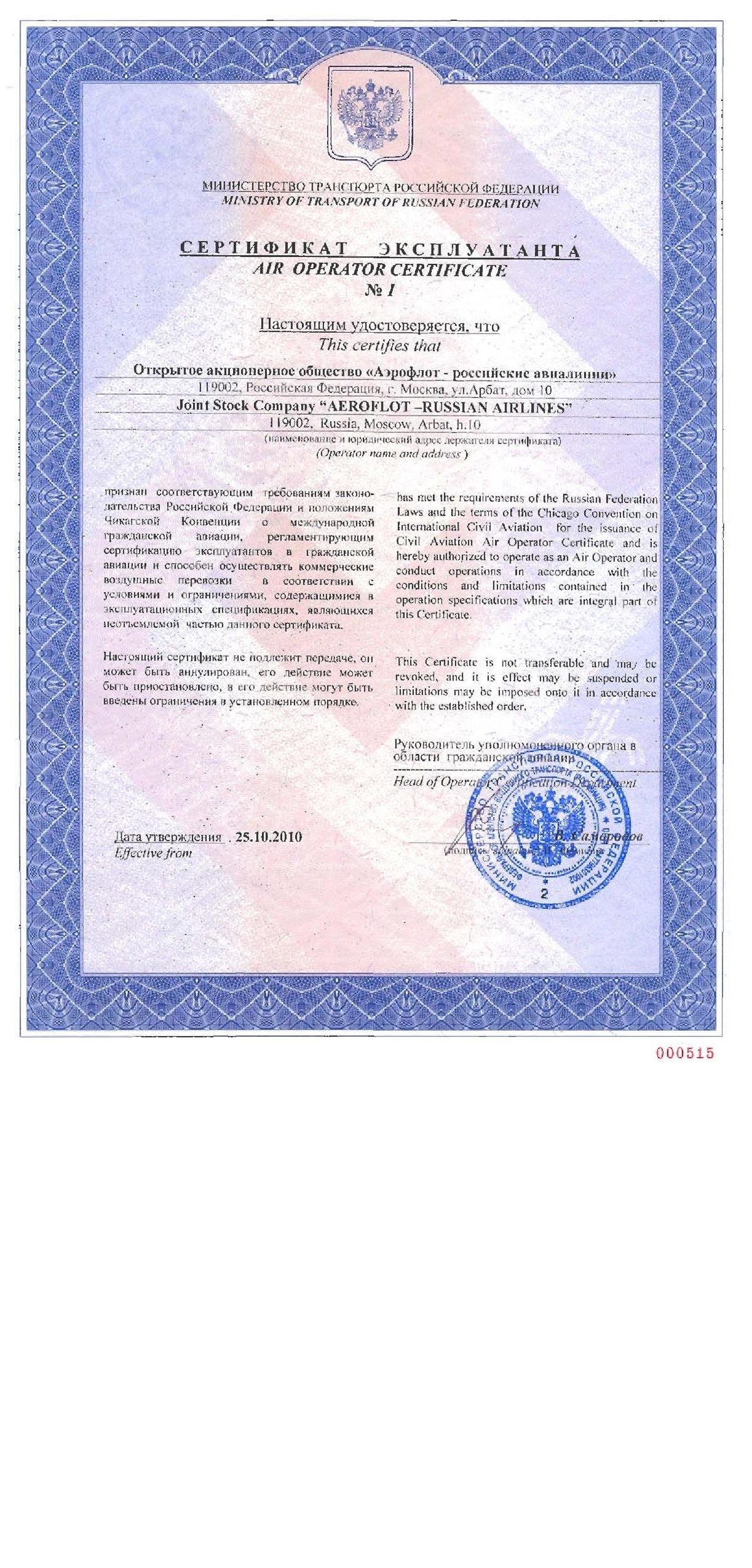 Air Operators Certificate Wikipedia