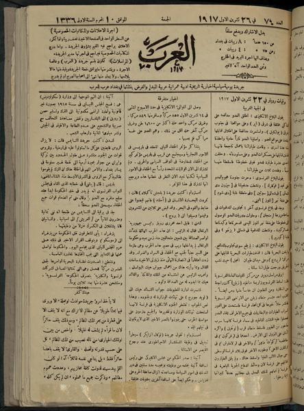 File:Al-Arab, Volume 1, Number 74, October 26, 1917 WDL12309.pdf