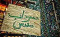 Al-Askari Shrine, days before Arbaeen - Nov 2017 25.jpg