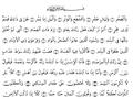 Al-fajr-sura-89.png