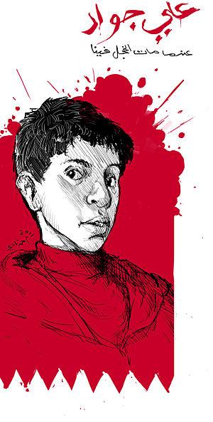 Death of Ali Jawad al-Sheikh - Political cartoon of Ali Jawad al-Sheikh by Ahmad Nady.