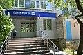 Anapa Post Office 353454 - 4.jpeg